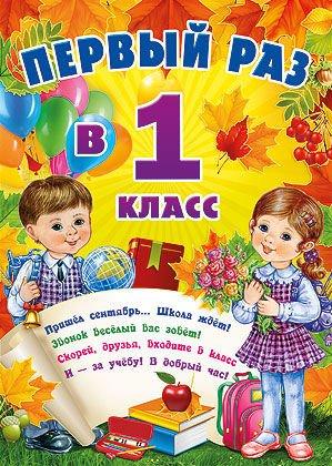 plakat_a2_pervyj_raz_v_pervyj_klass