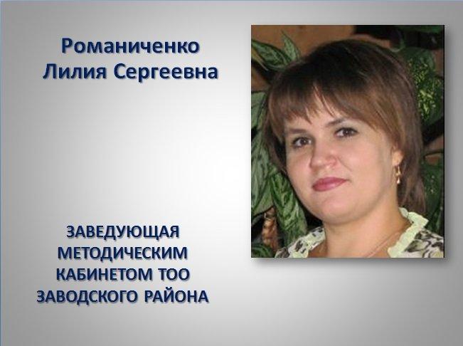 romanichenko