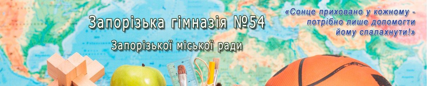 Запорізька гімназія №54 Запорізької міської ради